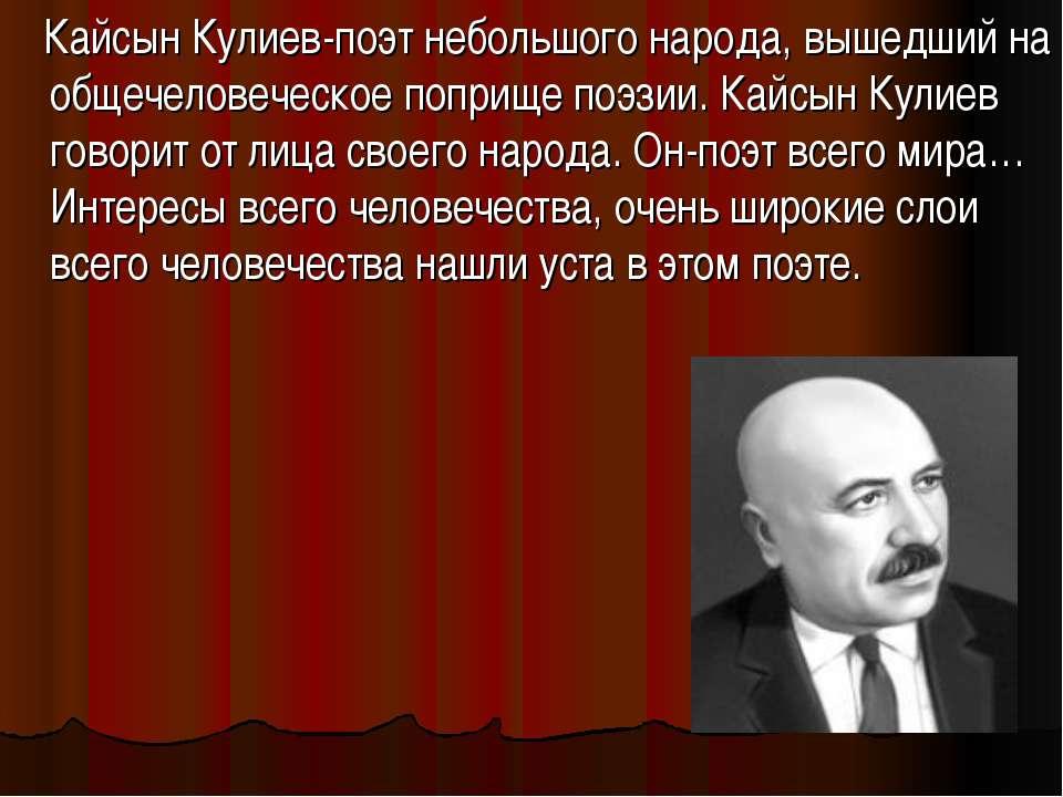 Кайсын Кулиев-поэт небольшого народа, вышедший на общечеловеческое поприще по...
