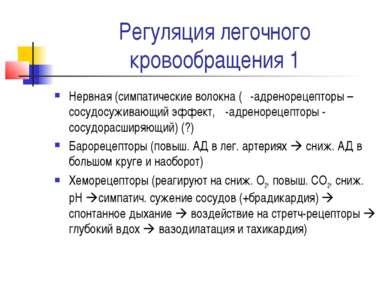 Регуляция легочного кровообращения 1 Нервная (симпатические волокна (α-адрено...