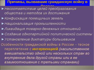 Причины, вызвавшие гражданскую войну в России Несоответствие целей преобразов...