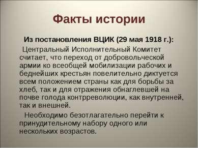 Факты истории Из постановления ВЦИК (29 мая 1918 г.): Центральный Исполнитель...