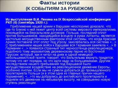 Факты истории (К СОБЫТИЯМ ЗА РУБЕЖОМ)  Из выступления В.И. Ленина на IX Всер...