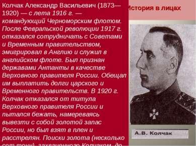 История в лицах Колчак Александр Васильевич (1873—1920) — с лета 1916 г. — ко...