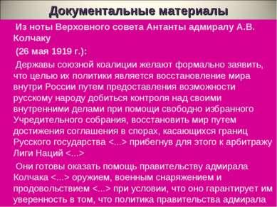 Документальные материалы Из ноты Верховного совета Антанты адмиралу А.В. Колч...