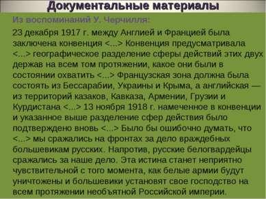 Документальные материалы Из воспоминаний У. Черчилля: 23 декабря 1917 г. межд...