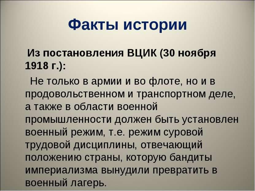 Факты истории Из постановления ВЦИК (30 ноября 1918 г.): Не только в армии и ...