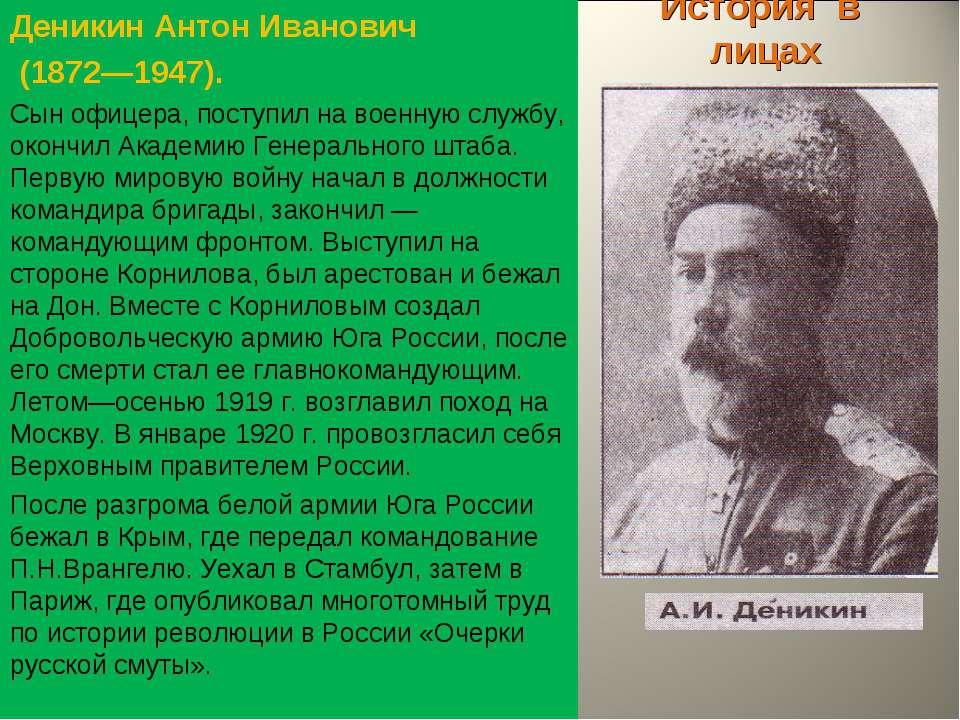 История в лицах Деникин Антон Иванович (1872—1947). Сын офицера, поступил на ...