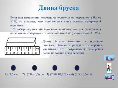 9-2. Способы представления экспериментальных результатов б) таблицей Автор ра...