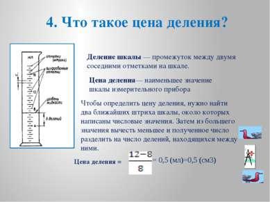 8. Порядок физической величины В практике физических измерений возникают ситу...