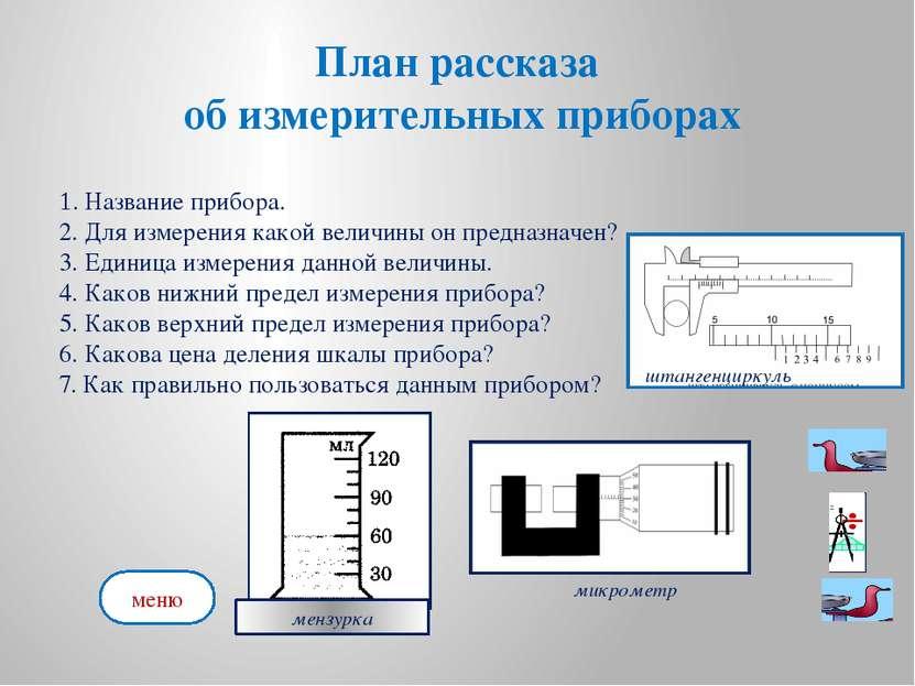 План рассказа об измерительных приборах 1. Название прибора. 2. Для измерения...