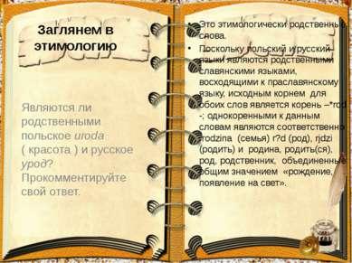 Заглянем в этимологию Это этимологически родственные слова. Поскольку польски...