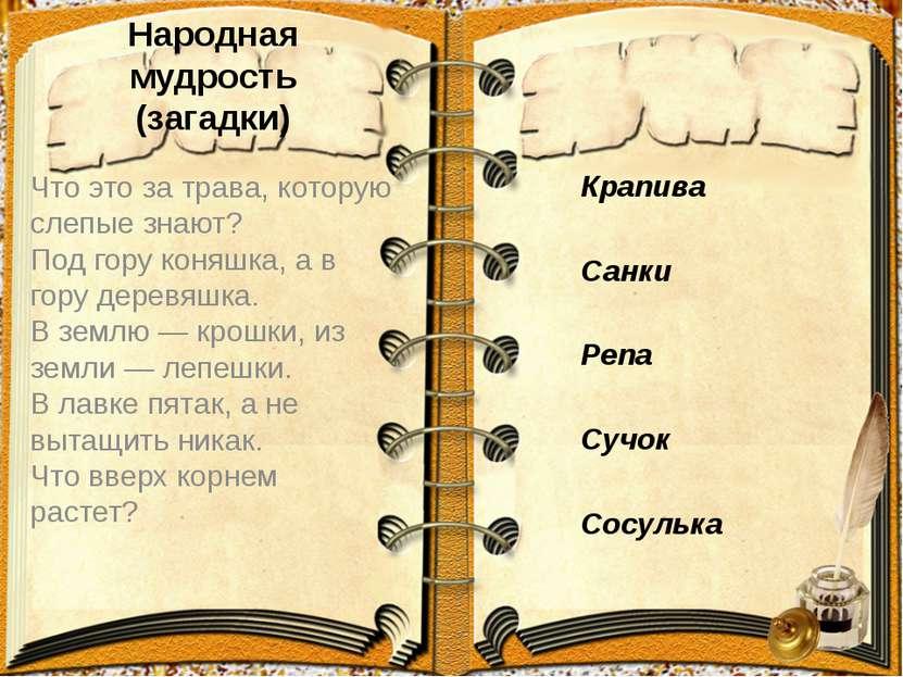 Народная мудрость (загадки) Крапива Санки Репа Сучок Сосулька Что это за трав...