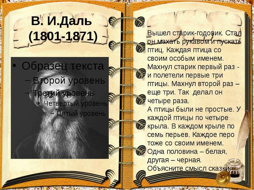 В. И.Даль (1801-1871) Вышел старик-годовик. Стал он махать рукавом и пускать ...