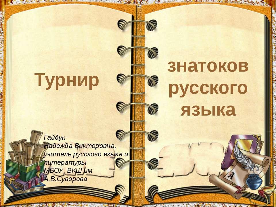 Турнир знатоков русского языка Гайдук Надежда Викторовна, учитель русского яз...