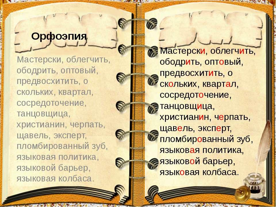 Орфоэпия Мастерски, облегчить, ободрить, оптовый, предвосхитить, о скольких, ...