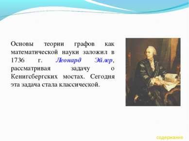 Основы теории графов как математической науки заложил в 1736 г. Леонард Эйлер...