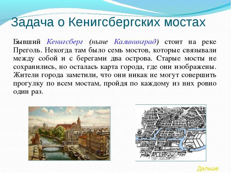 Задача о Кенигсбергских мостах Бывший Кенигсберг (ныне Калининград) стоит на ...