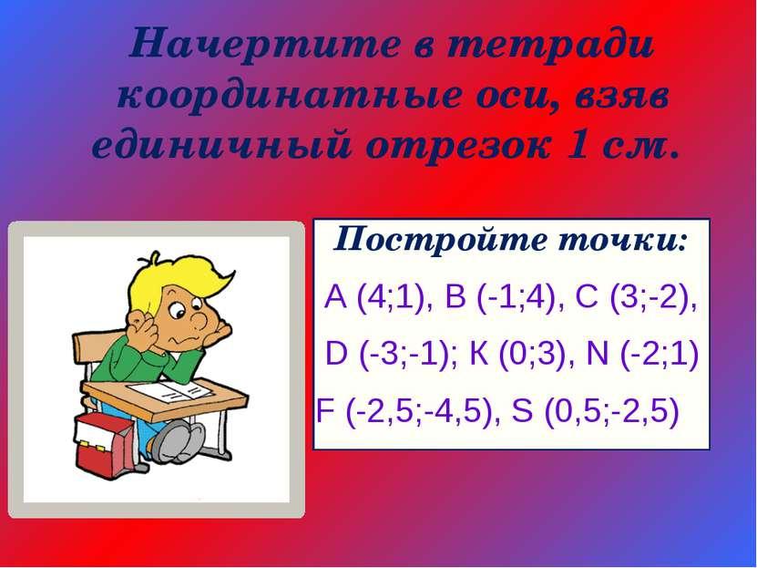 Постройте точки: А (4;1), В (-1;4), С (3;-2), D (-3;-1); К (0;3), N (-2;1) F ...