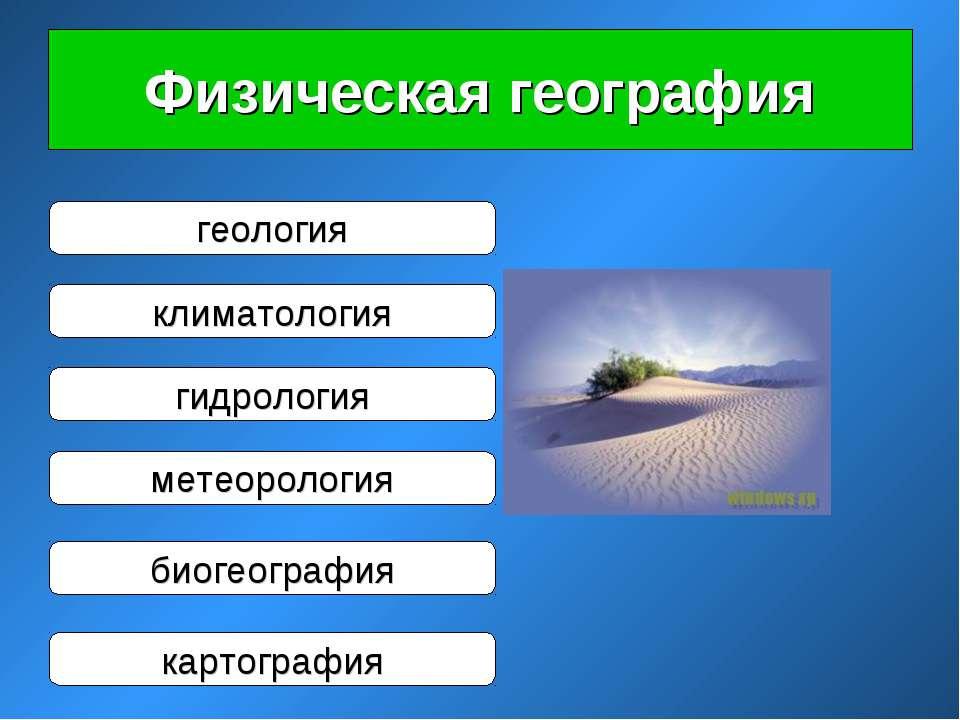 Физическая география геология климатология гидрология метеорология биогеограф...