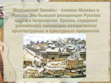 Московский Кремль при Иване Калите Акварель. А.М.Васнецов.