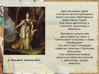 Д. Левицкий. Екатерина II Двор московских царей становится местом проживания ...