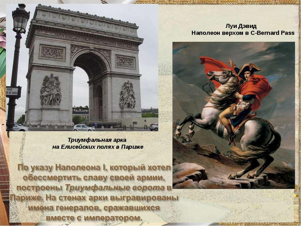 Триумфальная арка на Елисейских полях в Париже Луи Дэвид Наполеон верхом в С-...