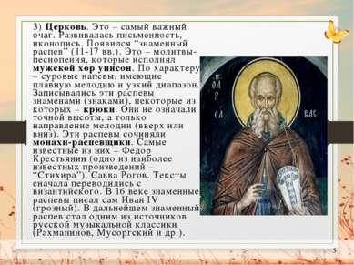3) Церковь. Это – самый важный очаг. Развивалась письменность, иконопись. Поя...