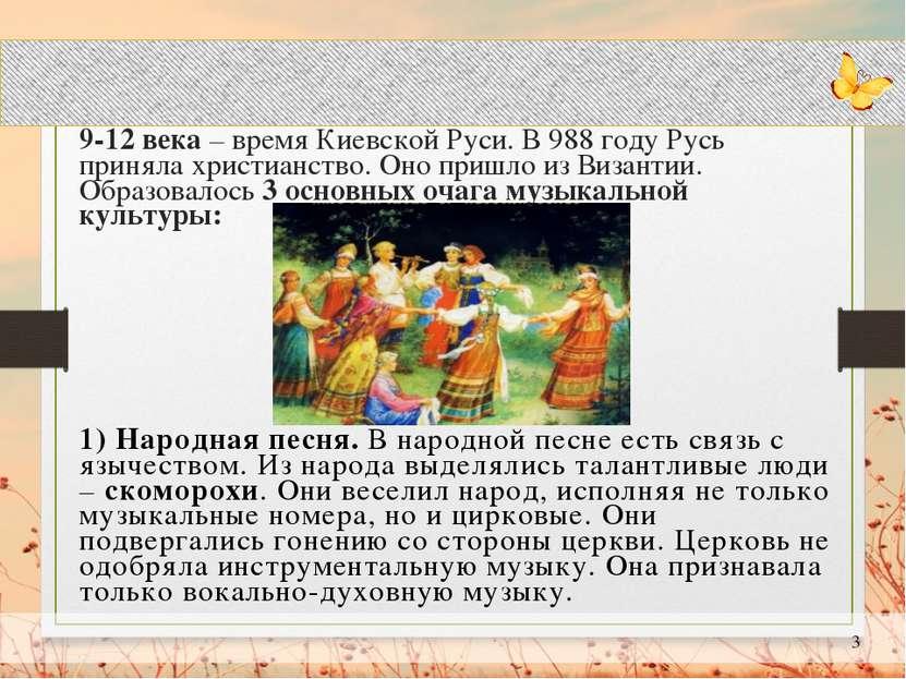 9-12 века – время Киевской Руси. В 988 году Русь приняла христианство. Оно пр...