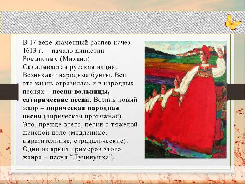 В 17 веке знаменный распев исчез. 1613 г. – начало династии Романовых (Михаил...