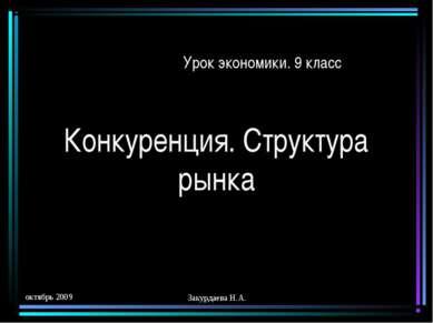 октябрь 2009 Закурдаева Н.А. Конкуренция. Структура рынка Урок экономики. 9 к...
