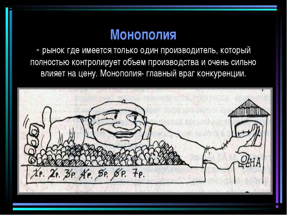 Монополия - рынок где имеется только один производитель, который полностью ко...
