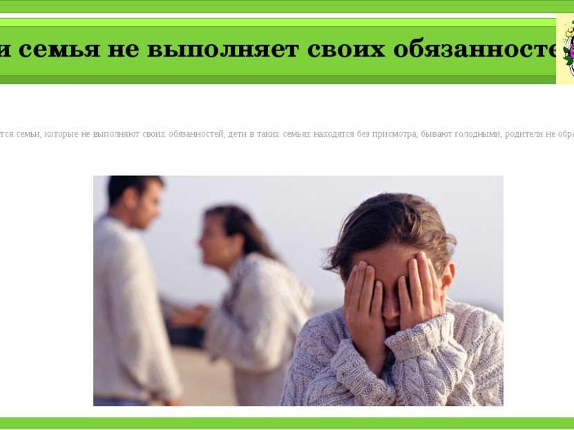 Если семья не выполняет своих обязанностей Встречаются семьи, которые не выпо...