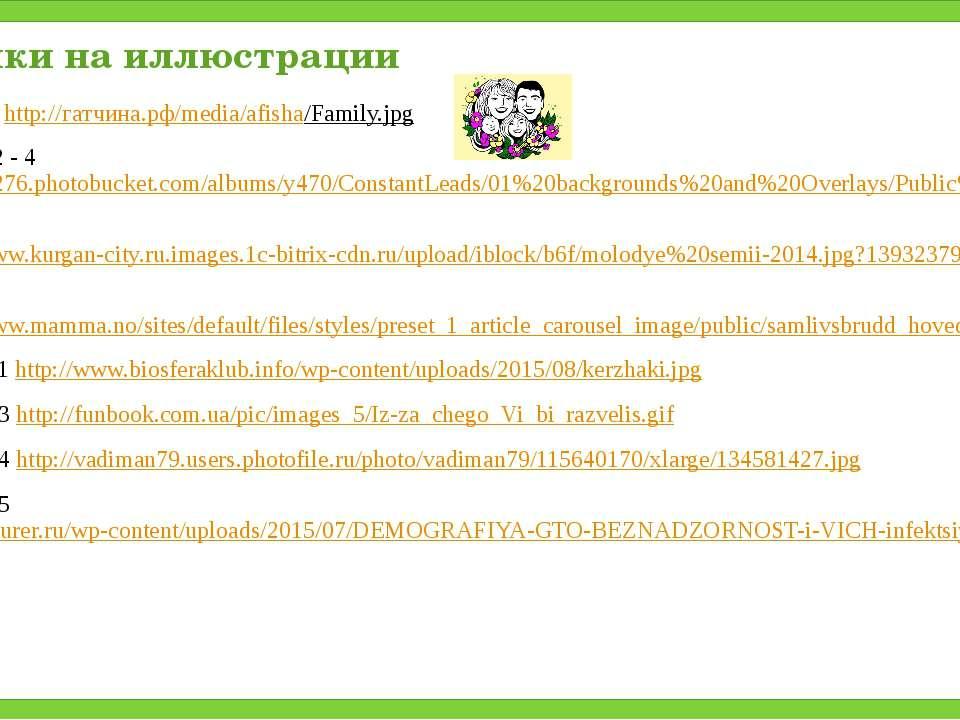 Ссылки на иллюстрации Слайд 1 http://гатчина.рф/media/afisha/Family.jpg Слайд...