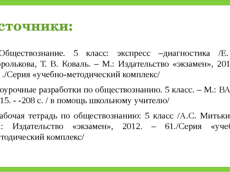 Источники: Обществознание. 5 класс: экспресс –диагностика /Е. С. Королькова, ...
