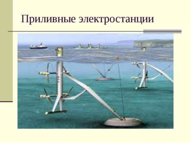 Приливные электростанции