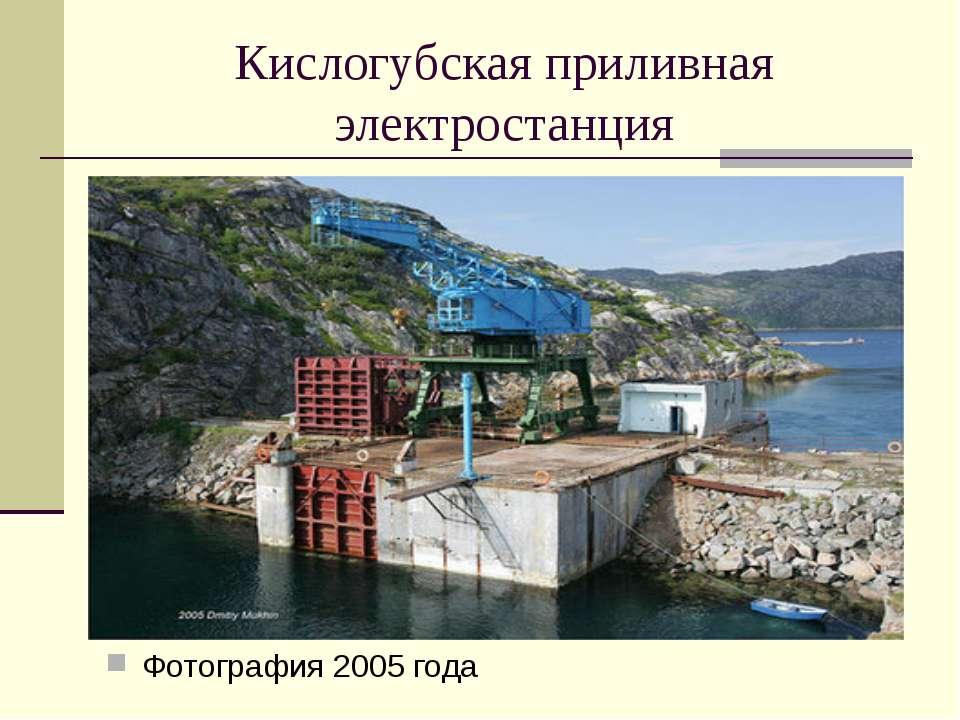 Кислогубская приливная электростанция Фотография 2005 года