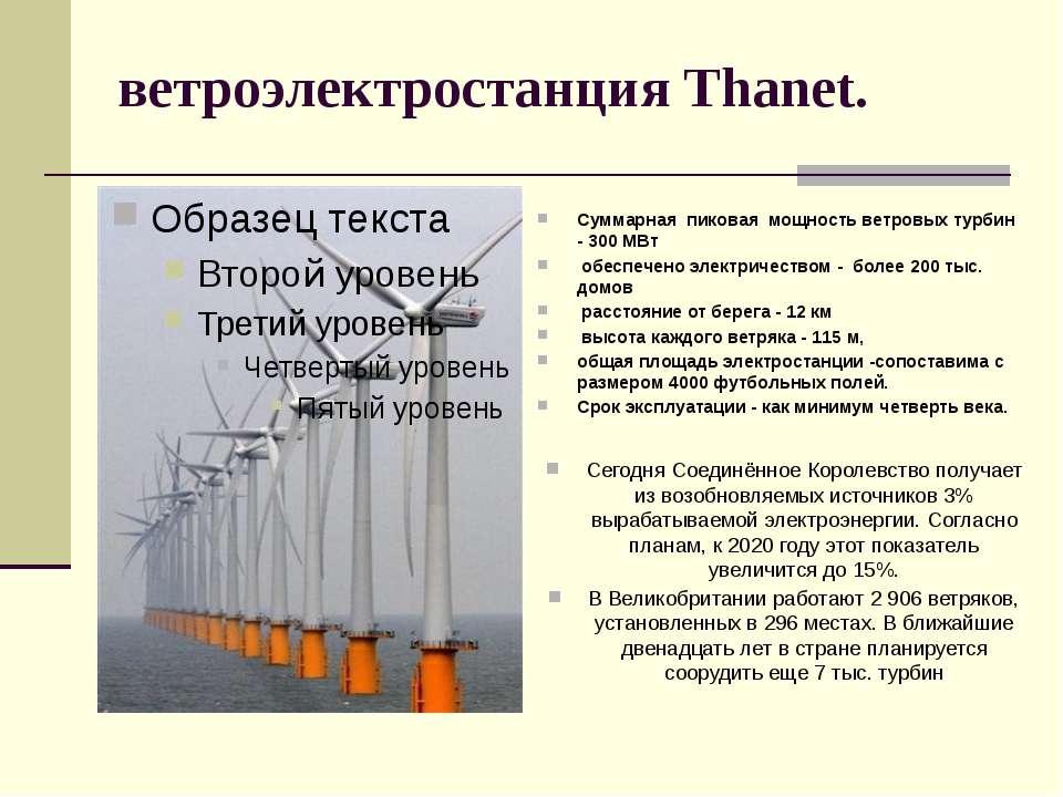 ветроэлектростанция Thanet. Суммарная пиковая мощность ветровых турбин - 300 ...