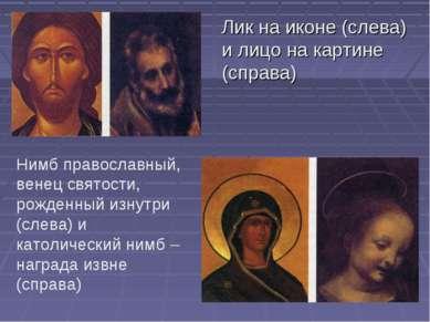 Лик на иконе (слева) и лицо на картине (справа) Нимб православный, венец свят...