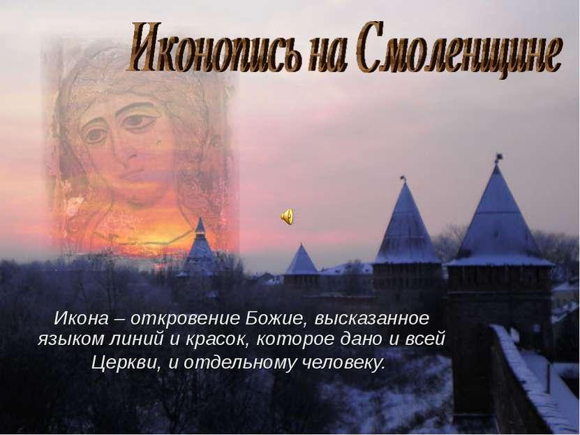 Икона – откровение Божие, высказанное языком линий и красок, которое дано и в...