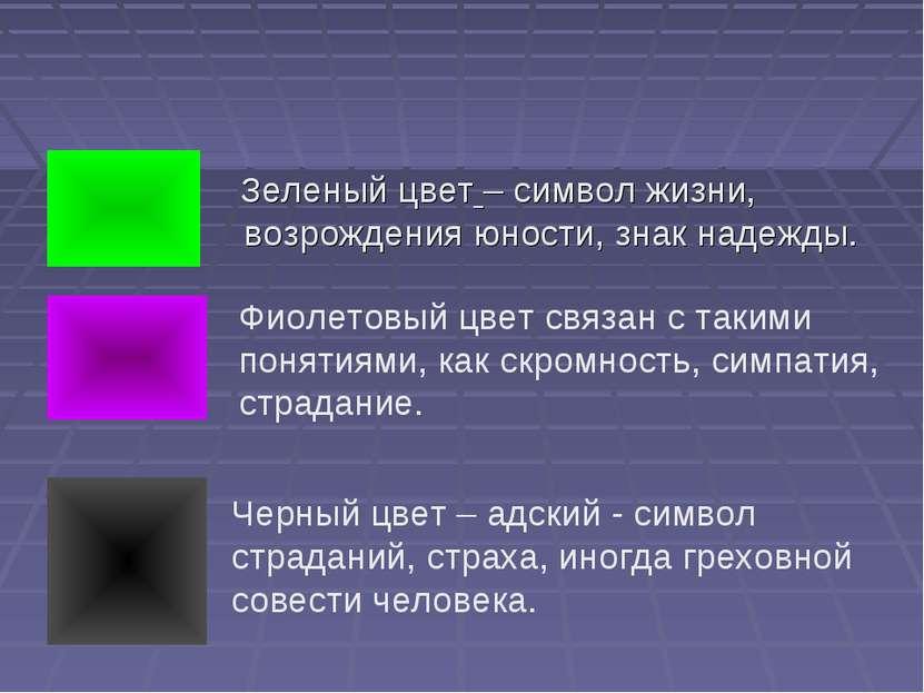 Зеленый цвет – символ жизни, возрождения юности, знак надежды. Фиолетовый цве...