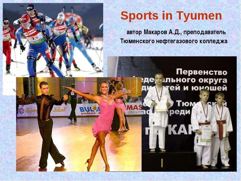 Sports in Tyumen автор Макаров А.Д., преподаватель Тюменского нефтегазового к...