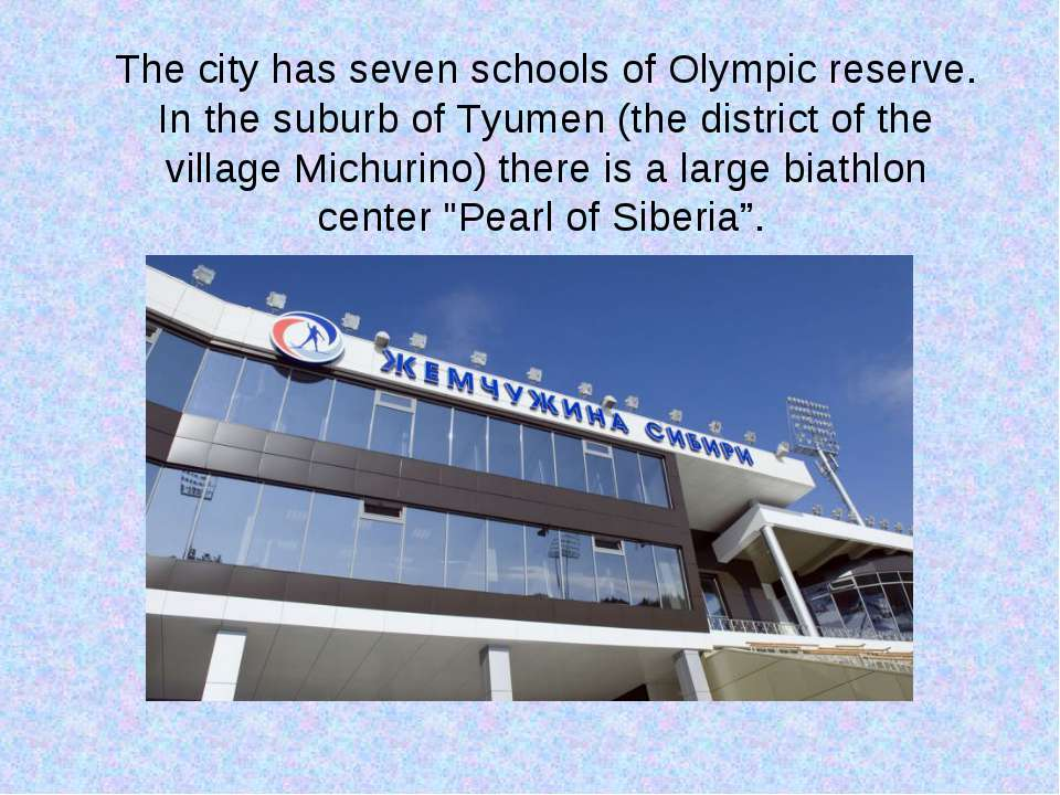 The city has seven schools of Olympic reserve. In the suburb of Tyumen (the d...