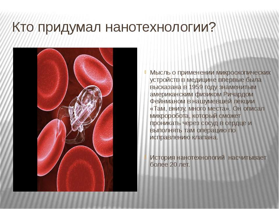 Кто придумал нанотехнологии? Мысль о применении микроскопических устройств в ...