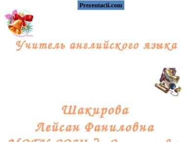 Учитель английского языка Шакирова Лейсан Фаниловна МОБУ СОШ д. Султановка