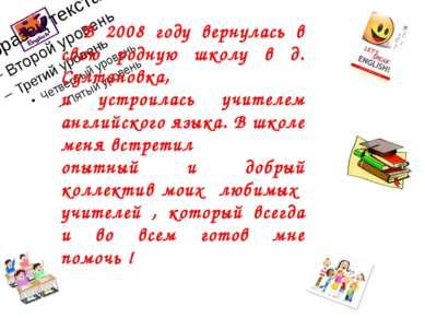 В 2008 году вернулась в свою родную школу в д. Султановка, и устроилась учите...