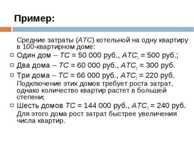 Пример: Средние затраты (АТС) котельной на одну квартиру в 100-квартирном дом...
