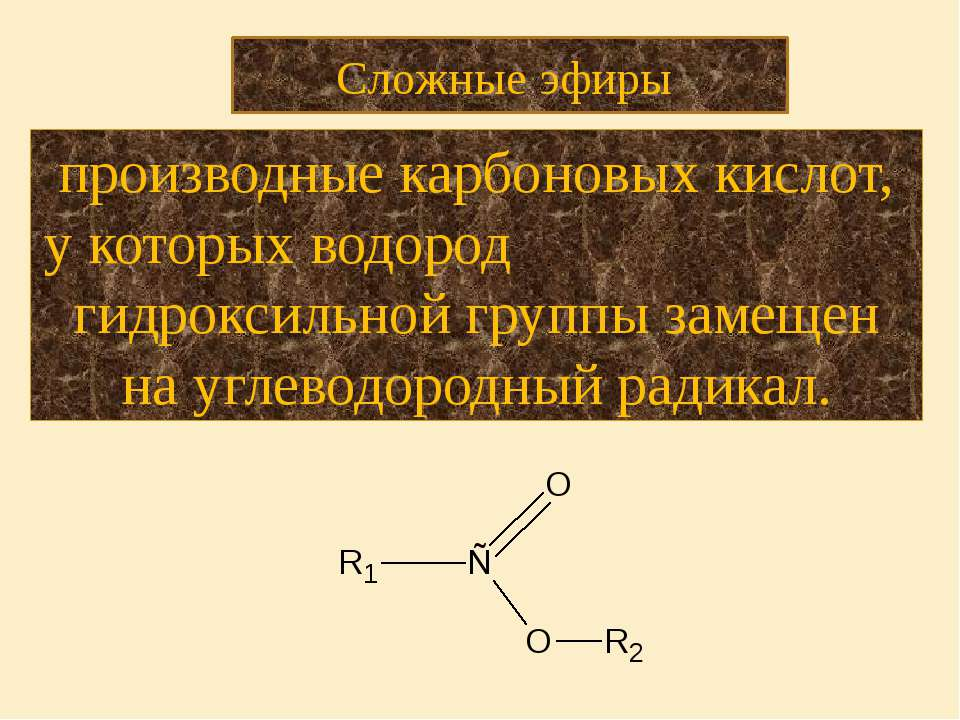 производные карбоновых кислот, у которых водород гидроксильной группы замещен...