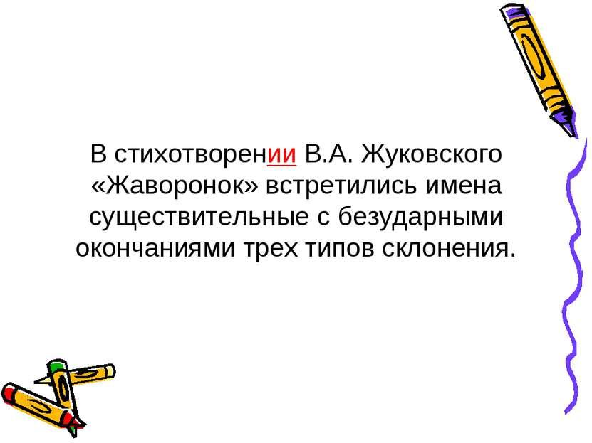 В стихотворении В.А. Жуковского «Жаворонок» встретились имена существительные...
