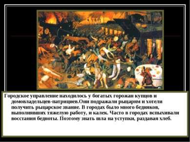 Городское управление находилось у богатых горожан купцов и домовладельцев-пат...