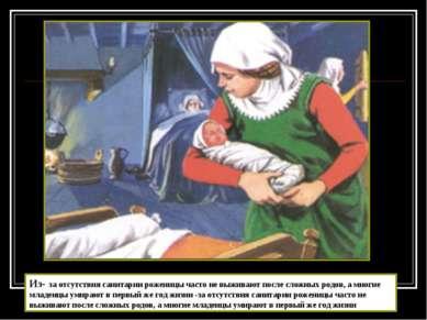 Из--за отсутствия санитарии роженицы часто не выживают после сложных родов, а...