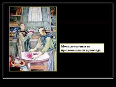 Монахи-иезуиты за приготовлением щоколада.